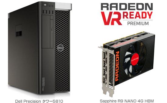 VR向けのアスク推奨モデルとして、デル社製ワークステーション Dell Precision タワー5810とSapphire R9 NANO 4G HBMの組み込みモデルを発売