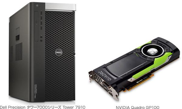 Deep Learning向けのアスク推奨モデルとして、デル社製ワークステーション Dell Precision Tower 7910とNVIDIA Quadro GP100の組み込みモデルを発売