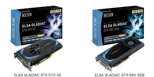 「ELSA GLADIAC GTX 580 3GB」、「ELSA GLADIAC GTX 570 V2」