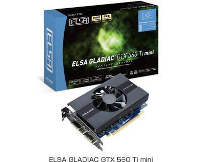 ELSA GLADIAC GTX 560 Ti mini 製品画像