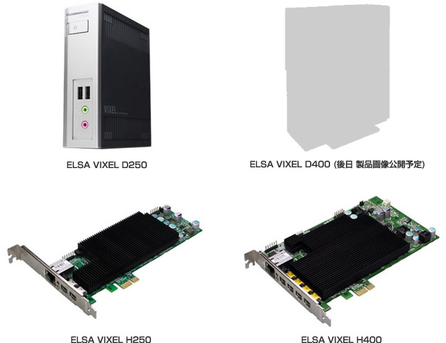 ELSA VIXEL 製品画像