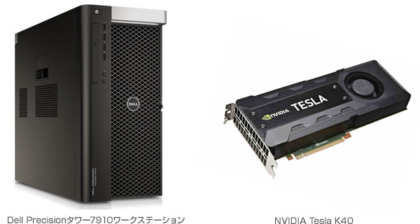 DellワークステーションT7910でNVIDIA Tesla K40の動作検証を実施