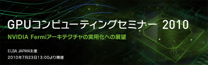 GPUコンピューティングセミナー2010