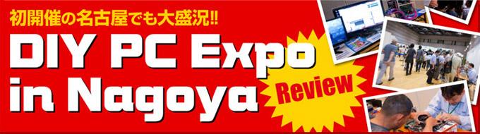 自作パソコンイベント「DIY PC Expo In Nagoya」
