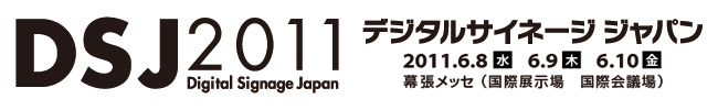 デジタルサイネージ ジャパン 2011