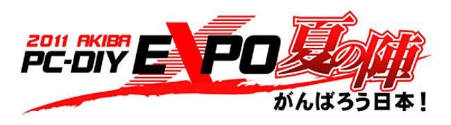 2011 AKIBA-PC-DIY EXPO 夏の陣