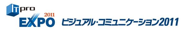 ITpro EXPO 2011 ビジュアルコミュニケーション2011