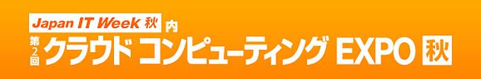 第2回 クラウド コンピューティング Expo 【秋】
