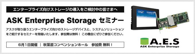 エンタープライズ向けのストレージデバイスとシステムソリューションをご紹介する「ASK Enterprise Storage セミナー」のご案内
