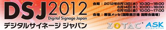 デジタルサイネージジャパン2012出展のお知らせ