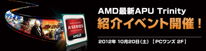 AMD新APU Trinity紹介イベントのお知らせ