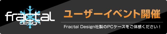 Fractal Design ユーザーイベント