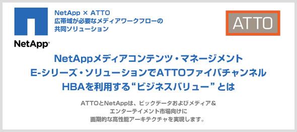NetAppとATTO Technologyによるプレスミーティングのご案内