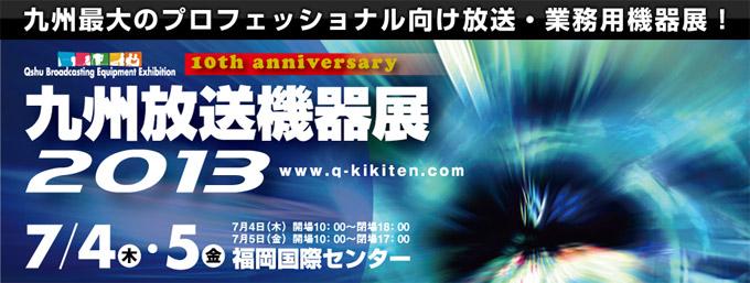 「九州放送機器展 2013 (QBEE2013) 」に取り扱い製品が多数出展いたします