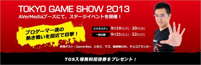 AVerMedia社「東京ゲームショウ2013」出展のお知らせ