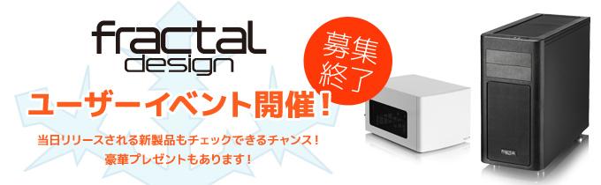 豪華プレゼントもあり! Fractal Design社製品をご体感いただけるユーザーイベントを開催