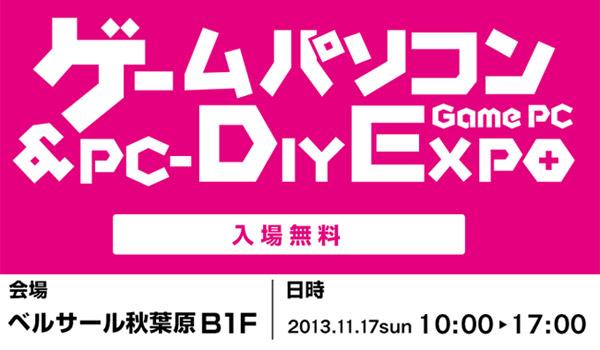 「ゲームパソコン & PC-DIY EXPO」出展のお知らせ