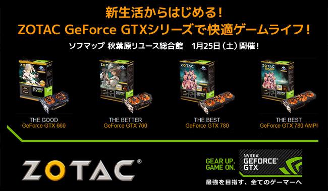 豪華購入特典もあり!「新生活からはじめる ZOTAC GeForce GTXシリーズで快適ゲームライフ!」イベントを開催