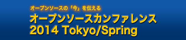 「オープンソースカンファレンス 2014 Tokyo/Spring」に出展いたします