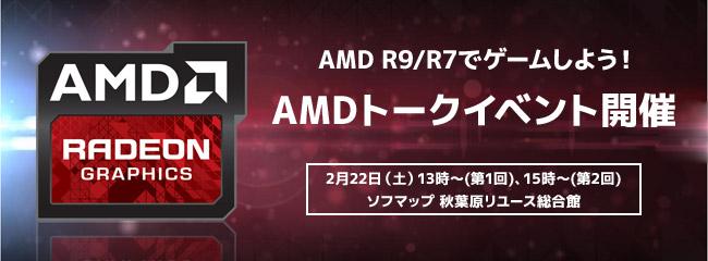 AMD R9/R7でゲームしよう! AMDトークイベント開催のお知らせ