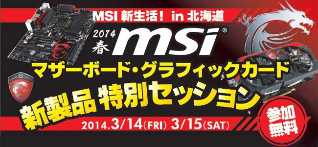 MSI新生活 in 北海道、2014春 MSIマザーボード・グラフィックカード 新製品特別セッションを開催