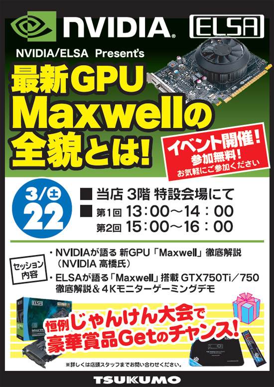 NVIDIA/ELSAグラフィックボードイベント