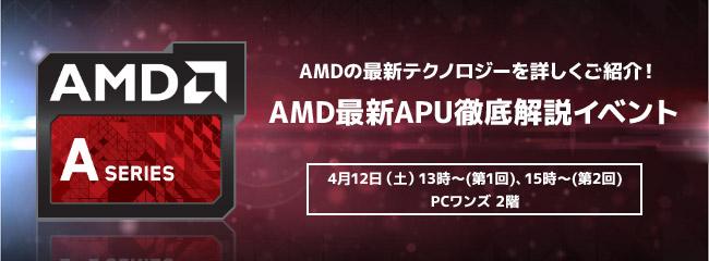 AMDの最新テクノロジーを詳しくご紹介! AMD最新APU徹底解説イベントを開催