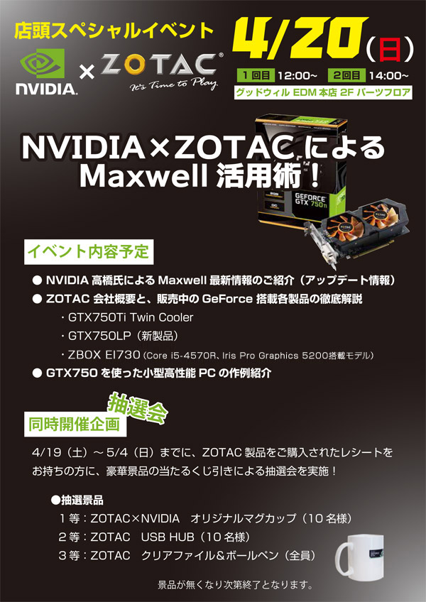 NVIDIA×ZOTAC 店頭スペシャルイベント