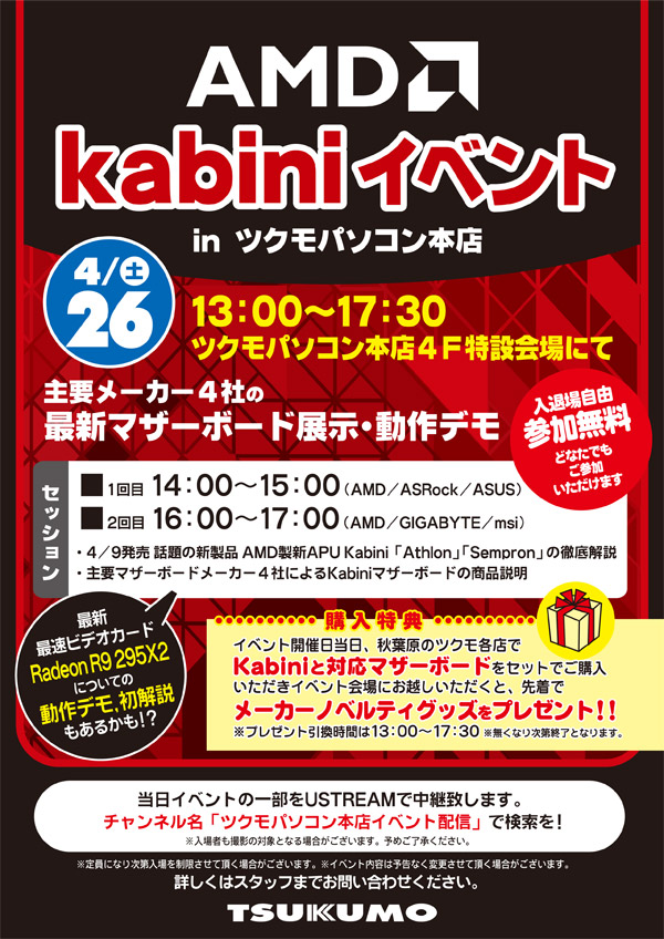 AMD「Kabini」イベント