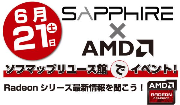 Radeonシリーズの最新情報を聞こう! Sapphire×AMD 店頭イベント開催のお知らせ