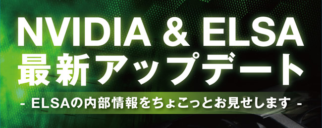 NVIDIA & ELSA最新アップデート in 名古屋大須、店頭スペシャルイベント開催のお知らせ