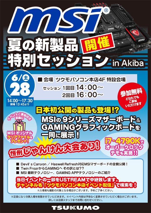 MSI夏の新製品特別セッション in ツクモパソコン本店、店頭スペシャルイベント開催のお知らせ