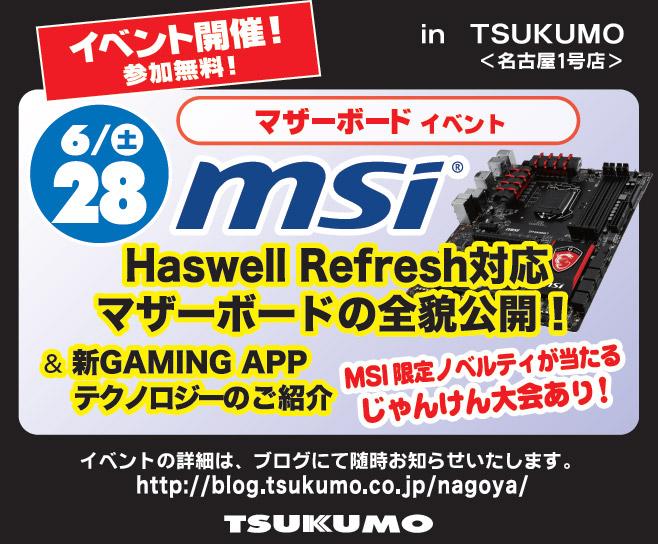 MSIマザーボードの全貌公開! ツクモ名古屋1号店 店頭スペシャルイベント開催のお知らせ