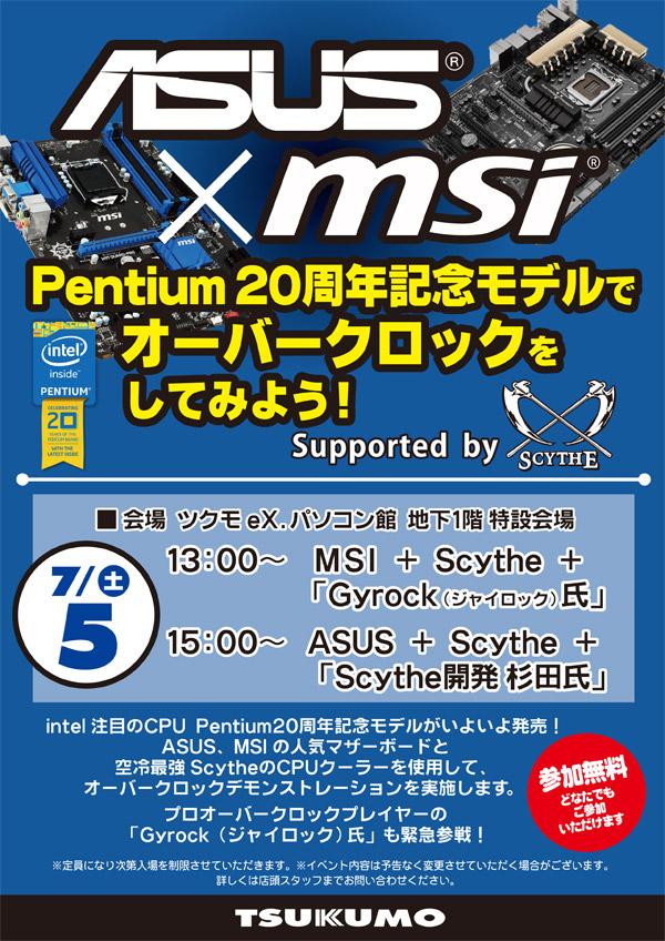 ASUS×MSI、Pentium20周年記念モデルOCイベント開催のお知らせ