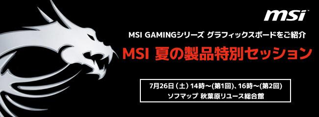 MSI 夏の製品特別セッション in ソフマップ リユース総合館、店頭スペシャルイベント開催のお知らせ