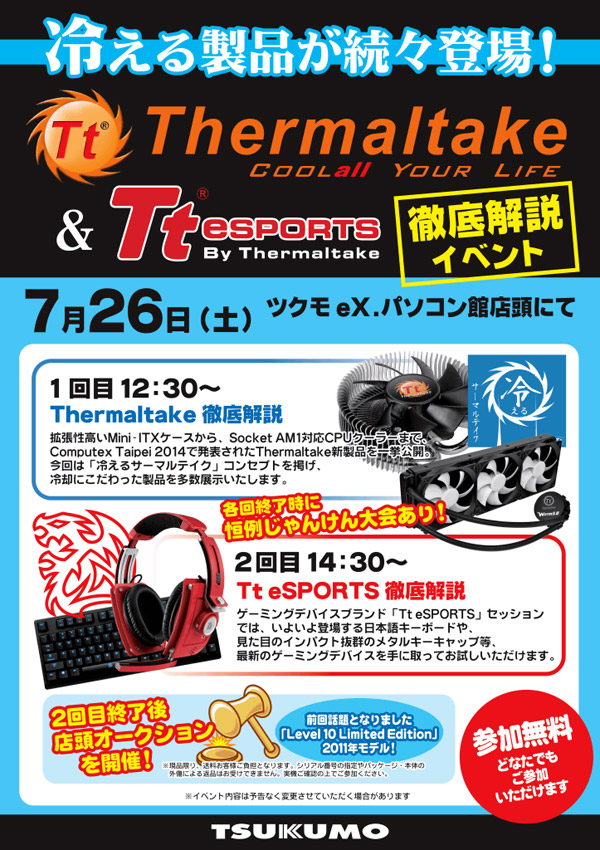 豪華購入特典もあり! Thermaltake&Tt eSPORTS 徹底解説イベントを開催