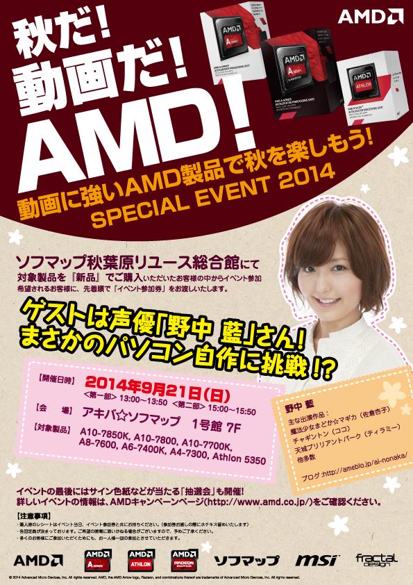 AMD「秋だ!動画だ!AMD!動画に強いAMD製品で秋を楽しもう!SPECIAL EVENT 2014」開催のお知らせ