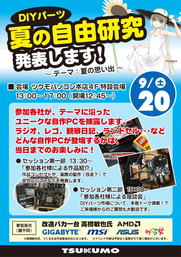 DIYパーツ夏の自由研究 in ツクモパソコン本店、店頭スペシャルイベント開催のお知らせ