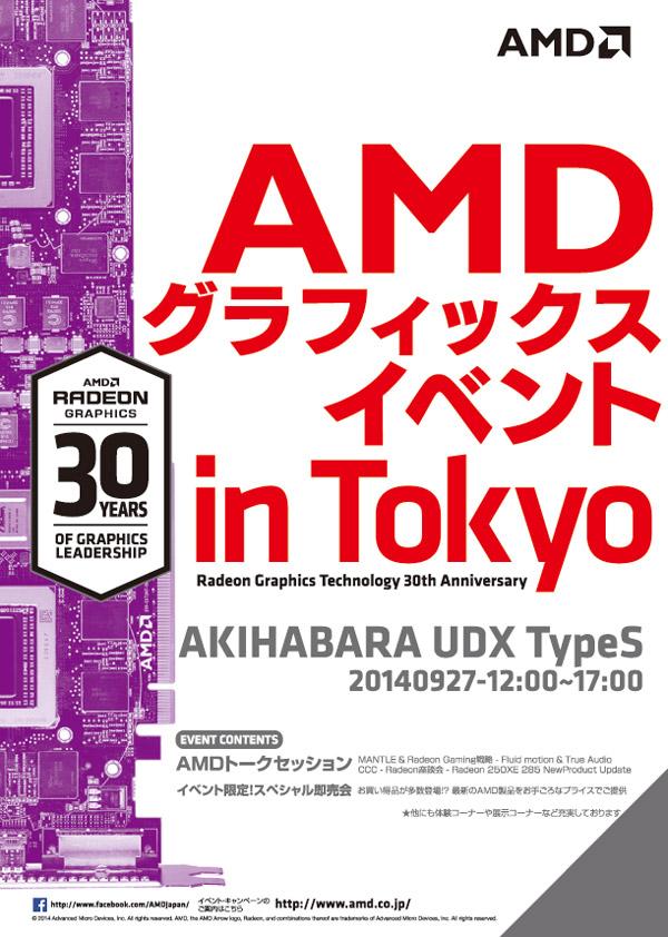 AMDグラフィックスの30周年を記念した「AMDグラフィックスイベント in Tokyo」開催のお知らせ