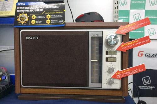 夏の思い出をコンセプトにした「癒し系ラジオ型パソコン」