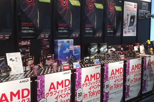 AMDグラフィックス30周年を記念したイベントを開催