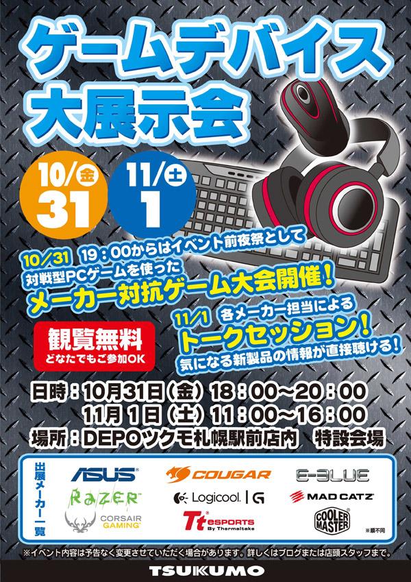 ゲームデバイス大展示会 in DEPOツクモ札幌、店頭スペシャルイベント開催のお知らせ