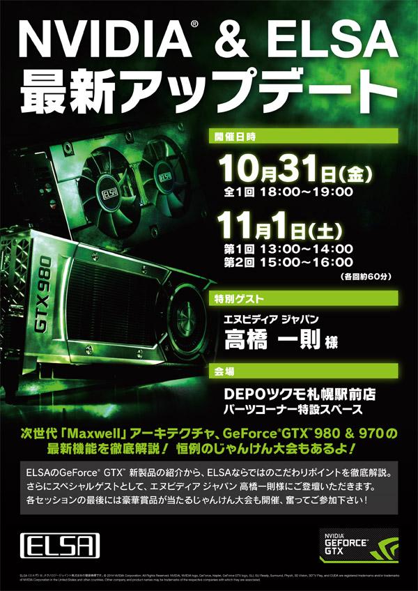 NVIDIA & ELSA最新アップデート in DEPOツクモ札幌、店頭スペシャルイベント開催のお知らせ