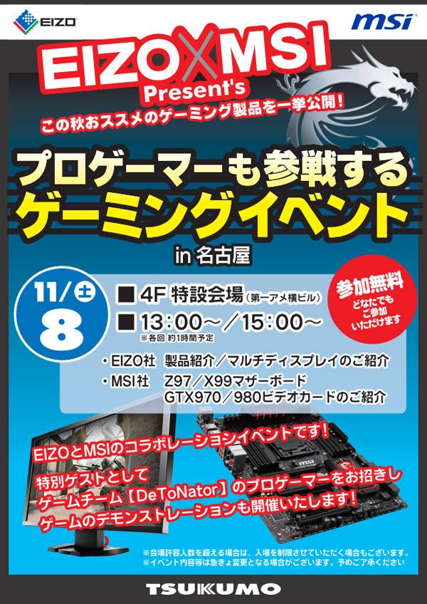 EIZO×MSI ゲーミングイベント in ツクモ名古屋、店頭スペシャルイベント開催のお知らせ