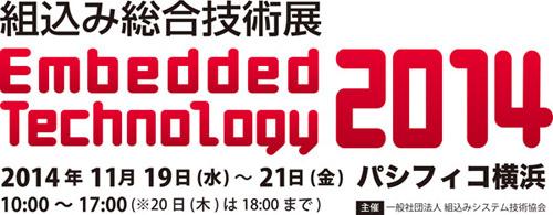 「組込み総合技術展 ET2014」出展のお知らせ