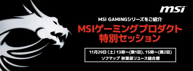 MSIゲーミングプロダクト 特別セッション in ソフマップ リユース総合館、店頭スペシャルイベント開催のお知らせ