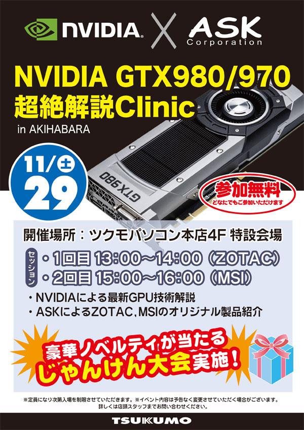 NVIDIA GTX 980/970 超絶解説Clinic in ツクモパソコン本店、店頭スペシャルイベント開催のお知らせ