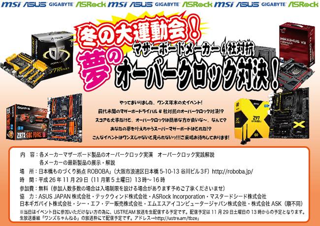 「冬の大運動会!マザーボードメーカー4社対抗夢のオーバークロック対決!」店頭スペシャルイベント開催のお知らせ