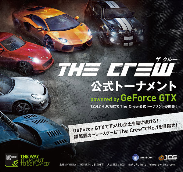 NVIDIA主催の「The Crew 公式トーナメント powered by GeForce GTX」にZOTAC社が協賛いたします