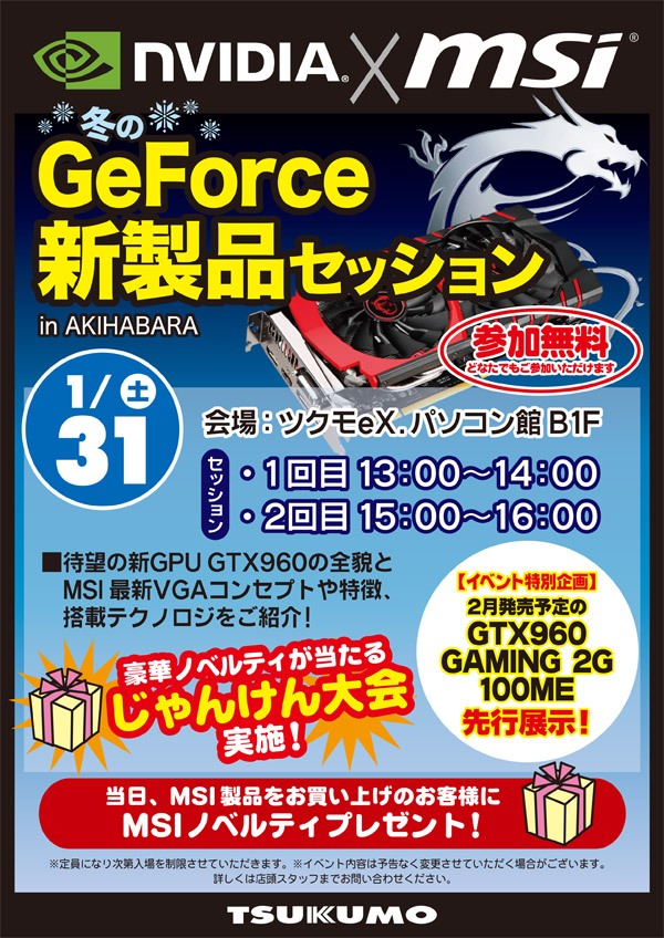 NVIDIA×MSI 冬のGeForce新製品セッション in TSUKUMO eX.、店頭スペシャルイベント開催のお知らせ